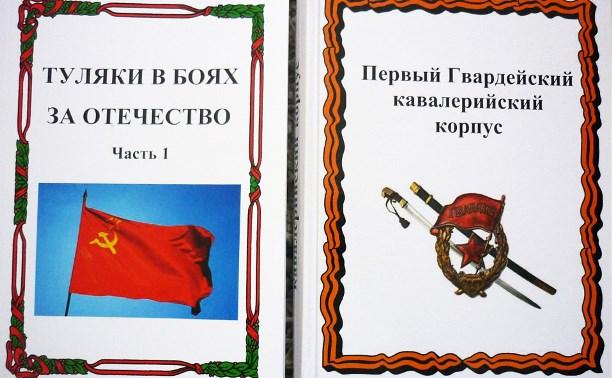 Тульский краевед Александр Лепёхин выпустил две книги