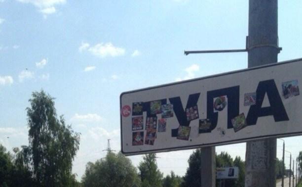 Болельщики «Локомотива» обклеили стикерами надпись «Тула»