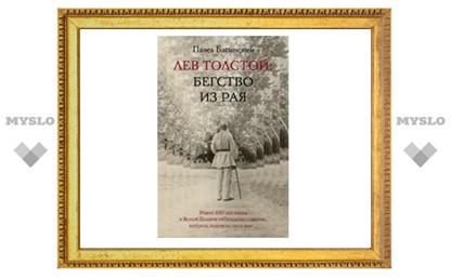 Книга о Льве Толстом стала лучшей