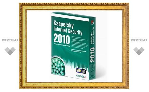 «Антивирус Касперского 2010» и Kaspersky Internet Security 2010 вышли в продажу