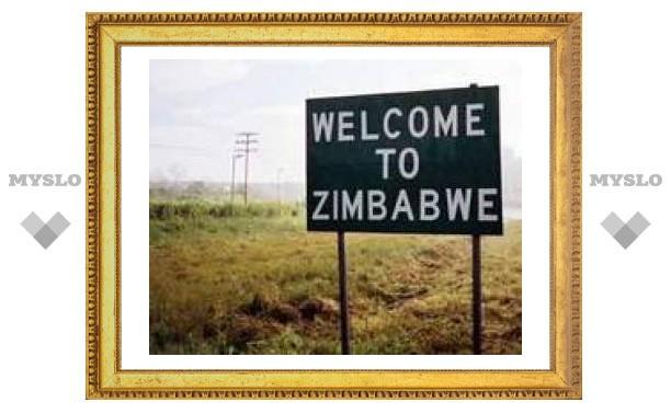 ООН назвала экономику Зимбабве самой плохо развивающейся в Африке
