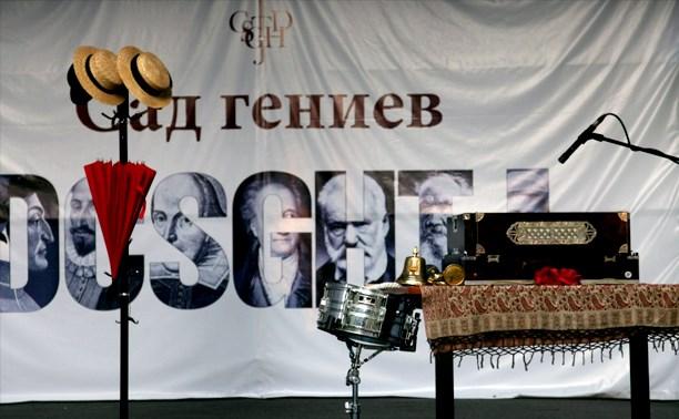 В Ясной Поляне откроется фестиваль «Сад гениев»