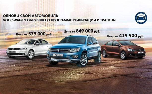 Купите Volkswagen с выгодой до 140 000 рублей