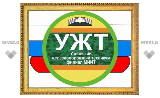 Узловский студент вошел в число лучших железнодорожников