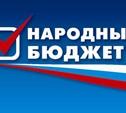 С 1 июня начнется прием заявок на «Народный бюджет – 2015»