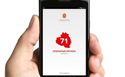 «Открытый регион» - теперь и в мобильном!