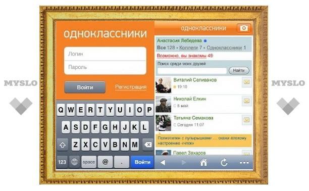 Приложение «Одноклассников» для iPhone позволит позвонить