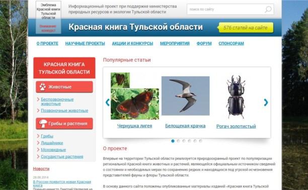 У Красной книги Тульской области появился свой сайт