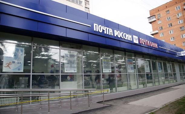 В Туле открылось первое почтовое отделение нового формата