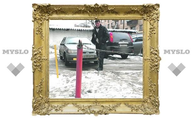 Как снести незаконную парковку