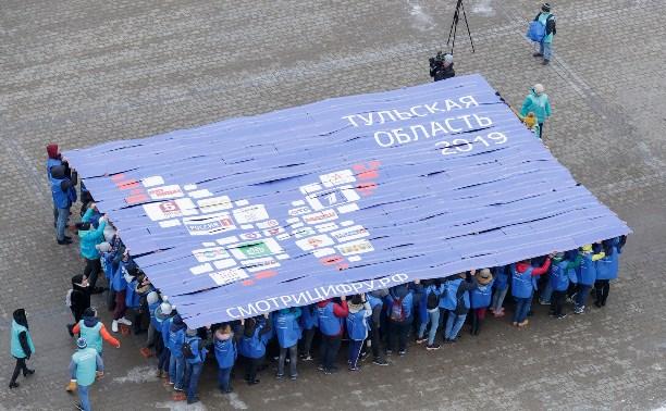 Тульская область присоединилась к флешмобу «Смотри Цифру»