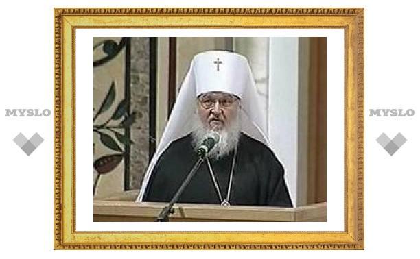 Гражданский брак унижает человеческое достоинство, убежден митрополит Кирилл