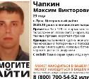 В Туле пропал 23-летний мужчина