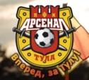 В тульском «Арсенале» будет играть защитник «Зенита»