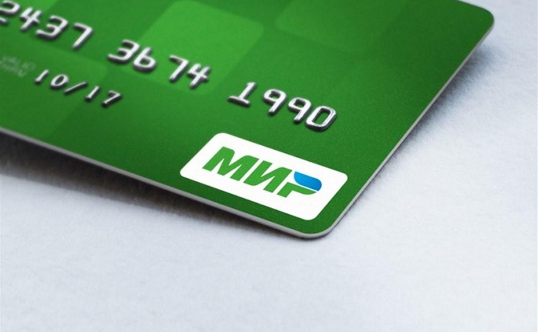 Национальная платежная карта «Мир» теперь доступна всем тулякам