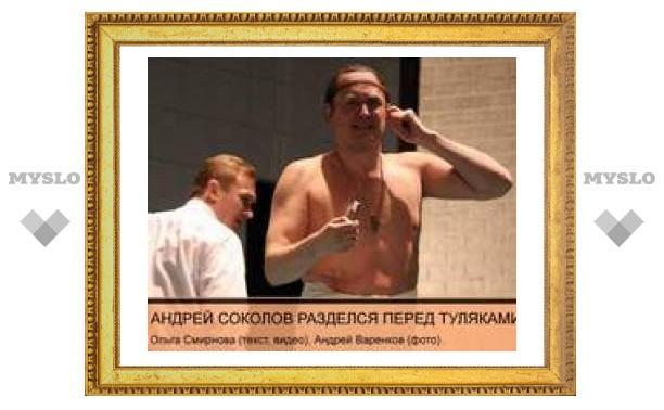 Андрей Соколов разделся перед тулячками