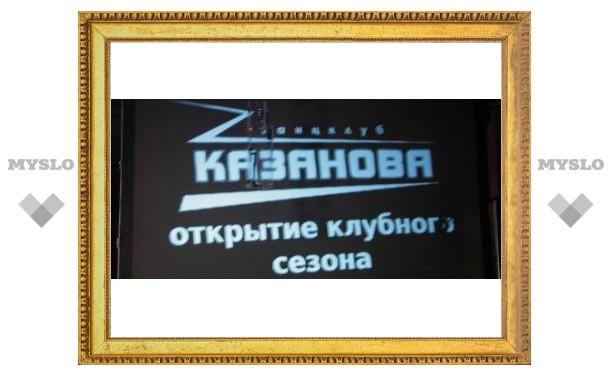"""В """"Казанове"""" открыли клубный сезон"""
