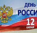 День России для туляков пройдет в формате онлайн: афиша