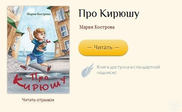 Появилась бесплатная электронная библиотека для детей
