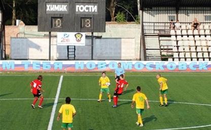 Новомосковский «Химик» проиграл в Кубке России
