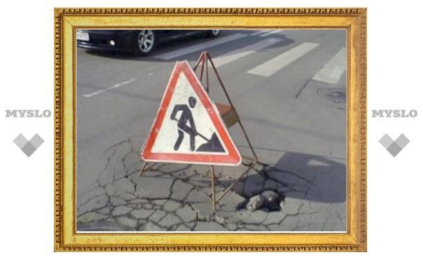 Кто в Туле и области будет контролировать ремонт дорог?