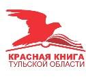 У Красной книги Тульской области появилась собственная эмблема
