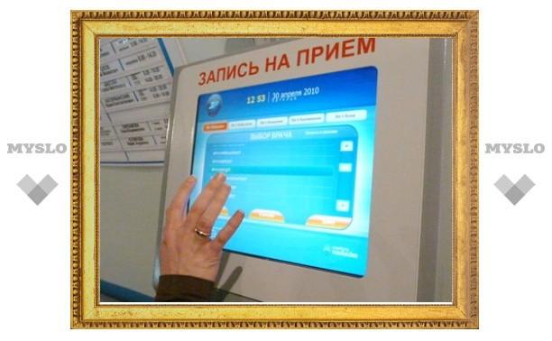 В Щекине открылась электронная регистратура