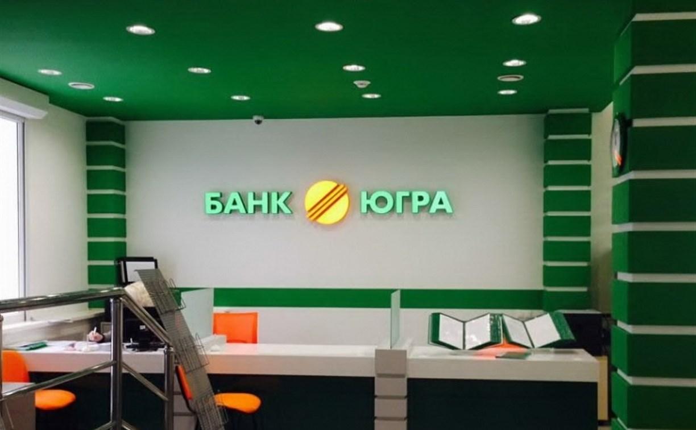 ЦБ отозвал лицензию у банка «Югра»