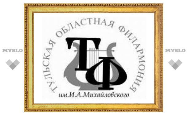 Тульской филармонии 70 лет!