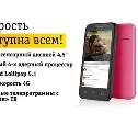 «Билайн» представил 4G-смартфон для студентов всего за 3990 рублей