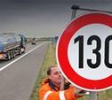 Скоростное ограничение для автомагистралей может вырасти до 130 км/ч