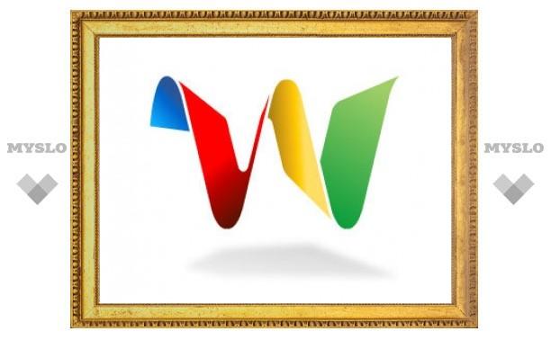 Google решил закрыть сервис Wave