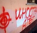 Иностранные организации в России смогут закрывать после признания их «нежелательными»