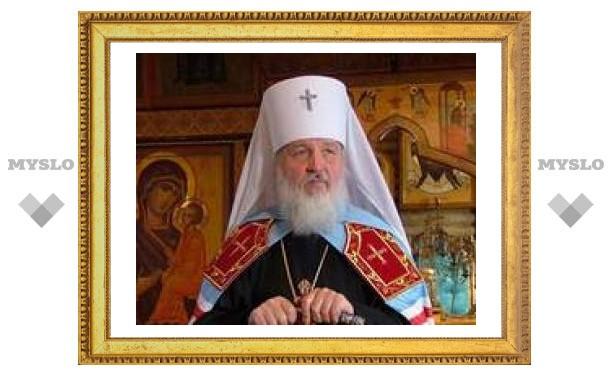Митрополит Кирилл призвал не поддаваться ложным стереотипам