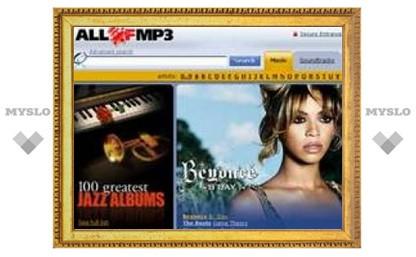 Сайт AllOfMP3.com прекратил работу
