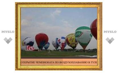 В Туле открылся Чемпионат России по воздухоплаванию