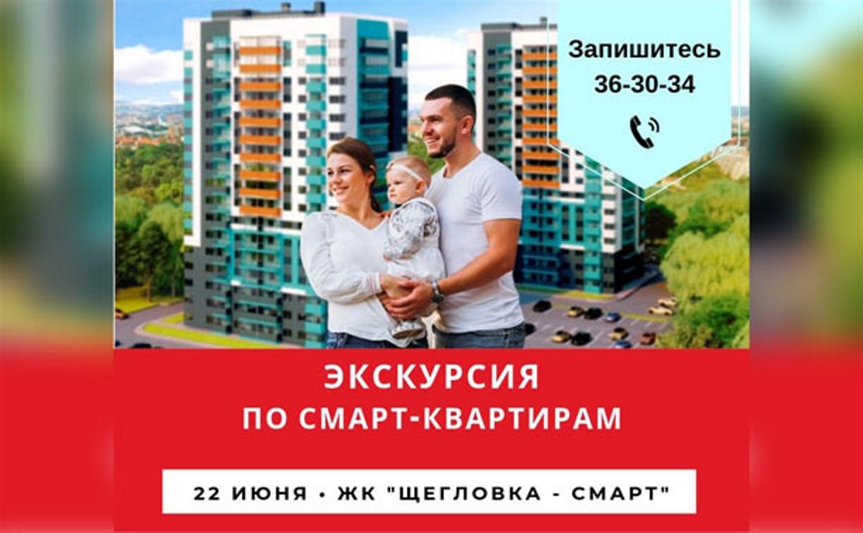 Посмотреть и выгодно купить: 22 июня в Туле пройдет экскурсия по новостройке ЖК «Щегловка-Смарт»