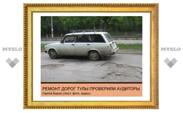 Ремонт дорог Тулы проверили аудиторы