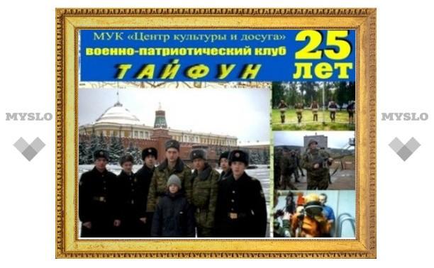 Туляков приглашают на военный праздник