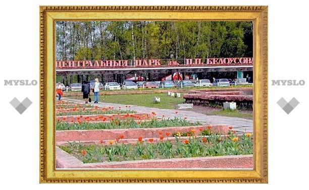 Тульские парки будут приведены в порядок!