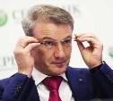 Герман Греф лично опроверг прекращение кредитования в Сбербанке