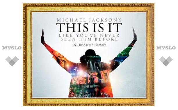 Состоялась премьера фильма о Майкле Джексоне