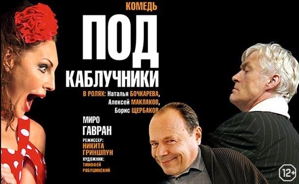 В Туле состоится показ пьесы «Подкаблучники»