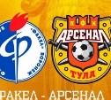 В Кубке России «Арсенал» сыграет с «Факелом» 25 сентября
