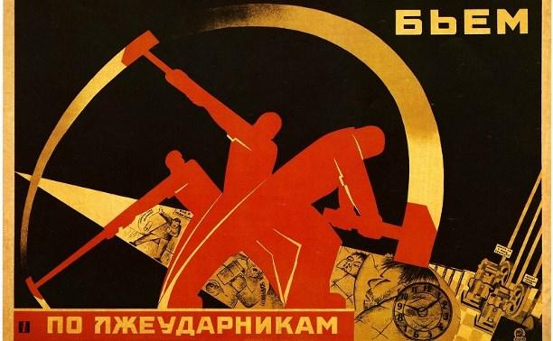 В Туле проходит конкурс афиш для выставки русского авангарда