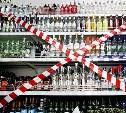 В Туле запретят продажу алкоголя
