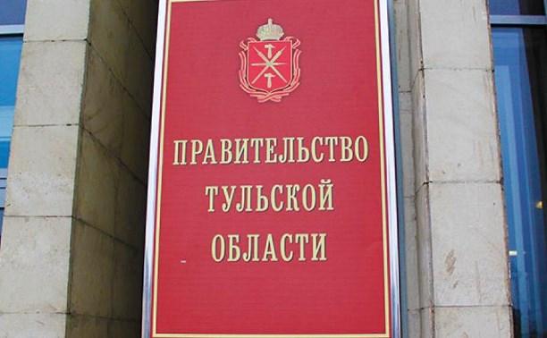 Утверждён график приёма в общественных приёмных правительства Тульской области