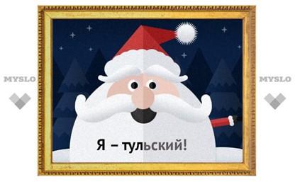 Тульский Дед Мороз: «Я – настоящий!»