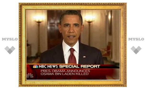 Обама заявил об уничтожении Осамы бин Ладена