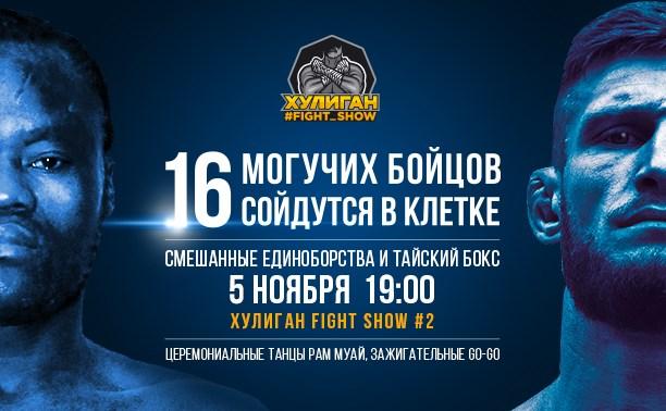 Хулиган Fight Show #2 пройдет в Туле 5 ноября